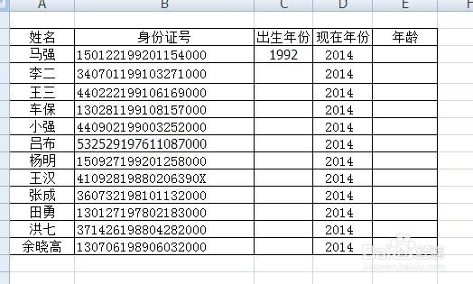 如何在Excel利用身份证号快速批量算出实际年龄