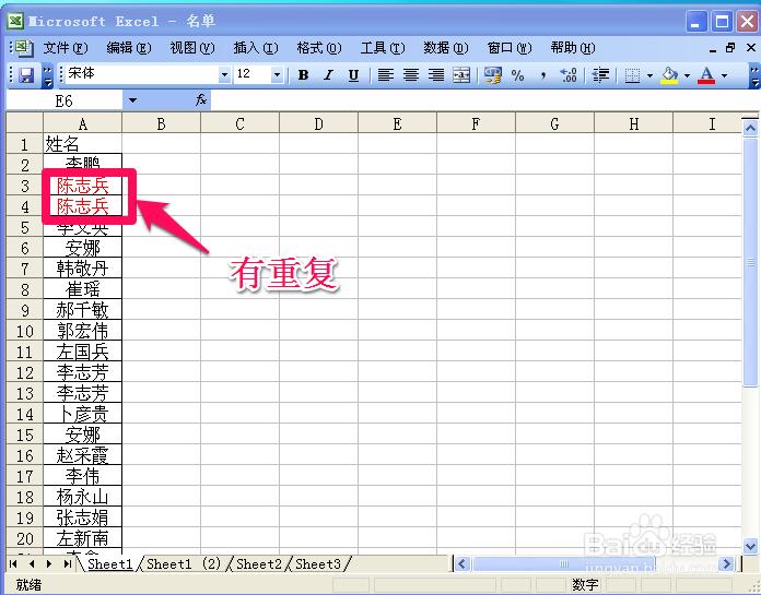 Excel电子表格删除重复数据的两种方法