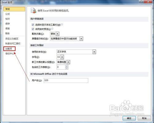 Excel 2010改进的规划求解加载项简介