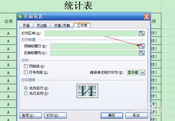 EXCEL打印如何固定表头