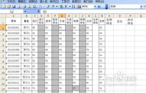 excel成绩统计分析的完整过程