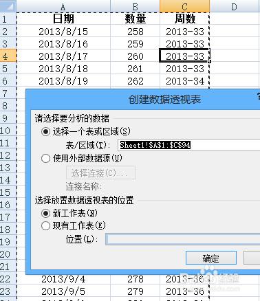 Excel中如何按周统计数据