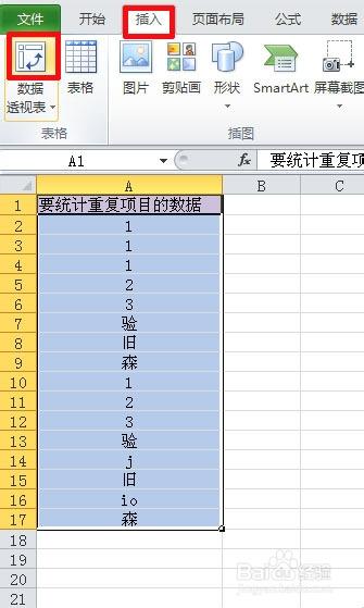 excel数据透视表快速统计项目的重复次数