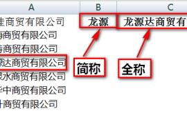 excel如何通过简称或关键字模糊匹配查找全称