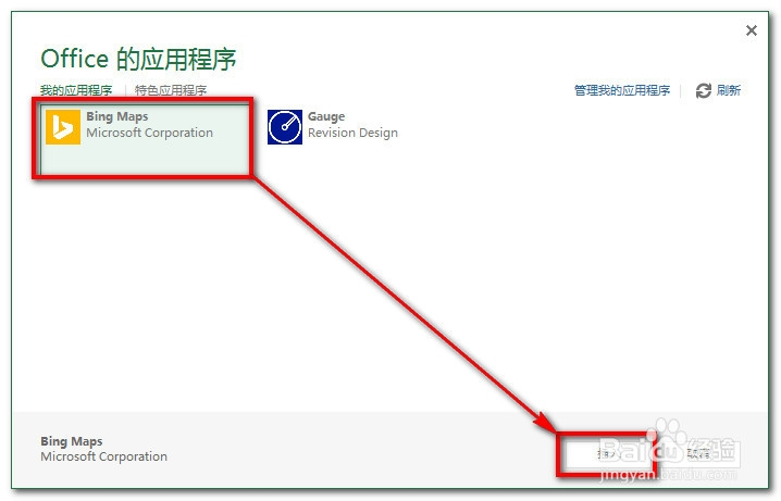 Excel 2013使用Power Map制作Bing数据地图图表