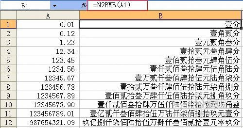 Excel最常用的公式及运算技巧