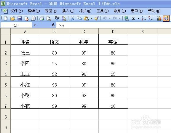 Excel如何使用分类汇总