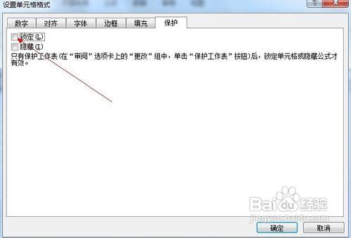 Excel 2010如何锁定单元格?