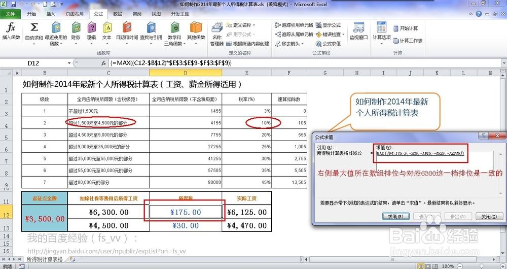 EXCEL如何制作2014版最新个人所得税计算器