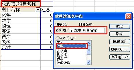 excel中,如何运用数据透视表计数