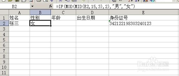 Excel中根据身份证号求年龄性别和出生日期