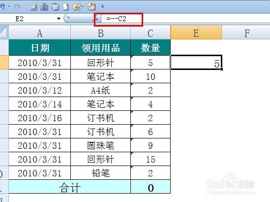 EXCEL如何将文本转换为数字