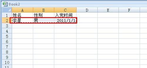 Excel单元格数据快速复制技巧