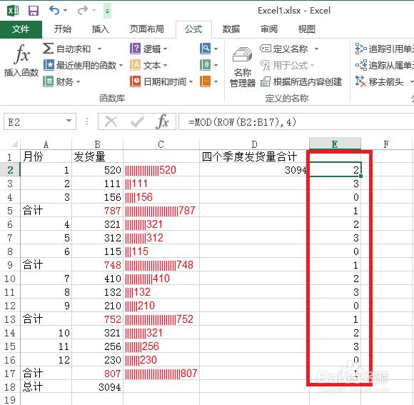 Excel中row函数的使用方法