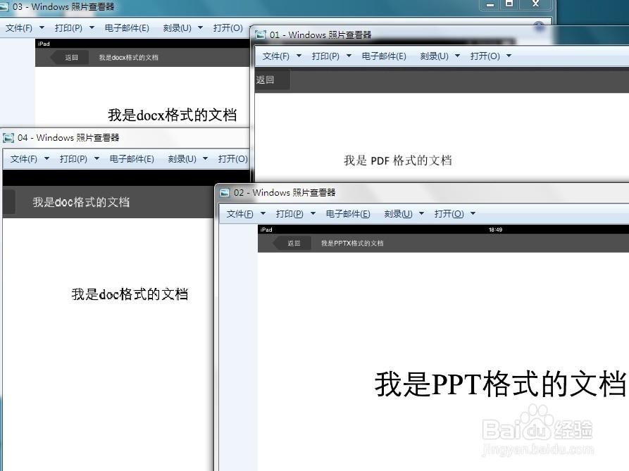 用ipad看pdf、doc、excel等各种文档的方法