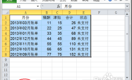 Excel怎样将两个表格数据合并