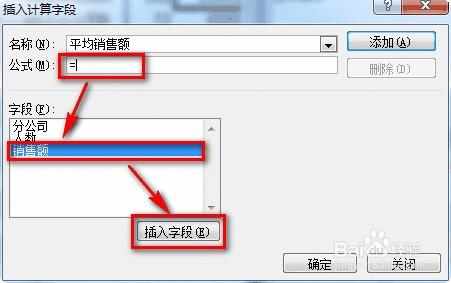 【Excel技巧】:[11]数据透视表增加计算字段