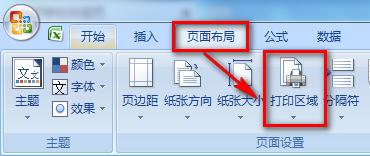 Excel表格里的虚线怎么去掉