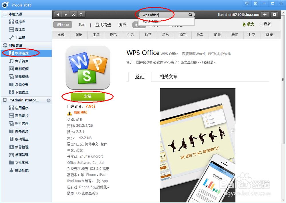 ipad如何查看Word和Excel文件