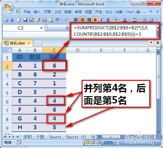 excel排名次函数公式,中国式排名