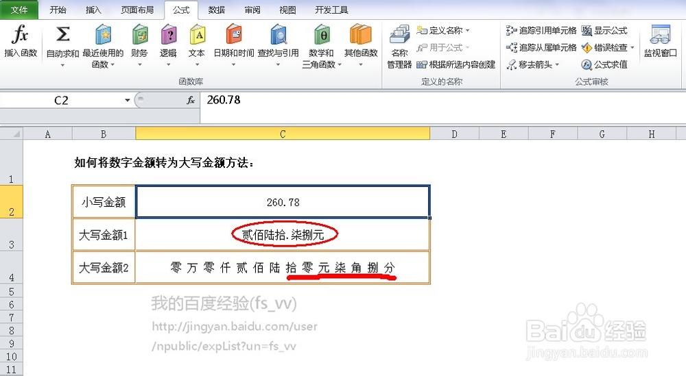 EXCEL 表格的基本操作:[26]转换人民币大写
