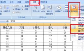 如何冻结Excel表格窗口?