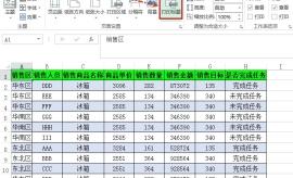 Excel如何让表格打印的每一页都含有标题行