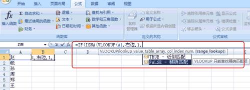 Excel中如何找出两列数据中不重复的记录