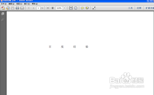 怎样将Excel转化为PDF