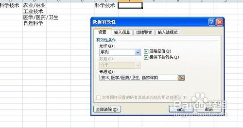 怎么在Excel中创建下拉列表?