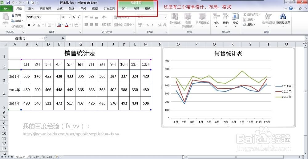 EXCEL 表格基本操作:[29]如何制作图表-折线图