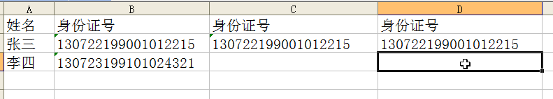 如何在Excel表格中输入身份证号的三种方法