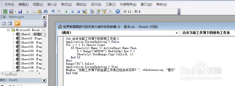 如何快速合并单个excel表中的多个sheet的工作页