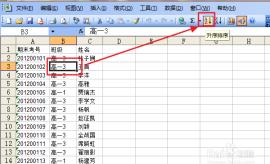 Excel统计各班人数:[1]分类汇总法