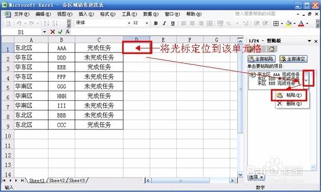 Excel如何将多个单元格的内容合并到一个单元格