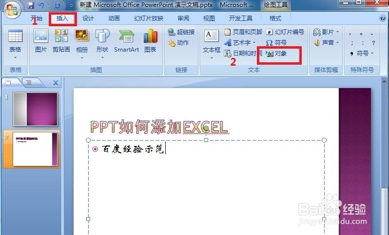 如何在PPT插入excel
