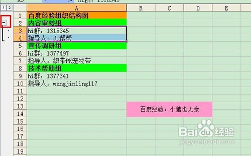 Excel组和分级显示技巧