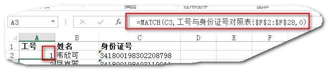 Excel中如何在两个表中跨表批量查找匹配数据?