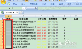 EXCEL通过数据有效性序列设置下拉列表的技巧