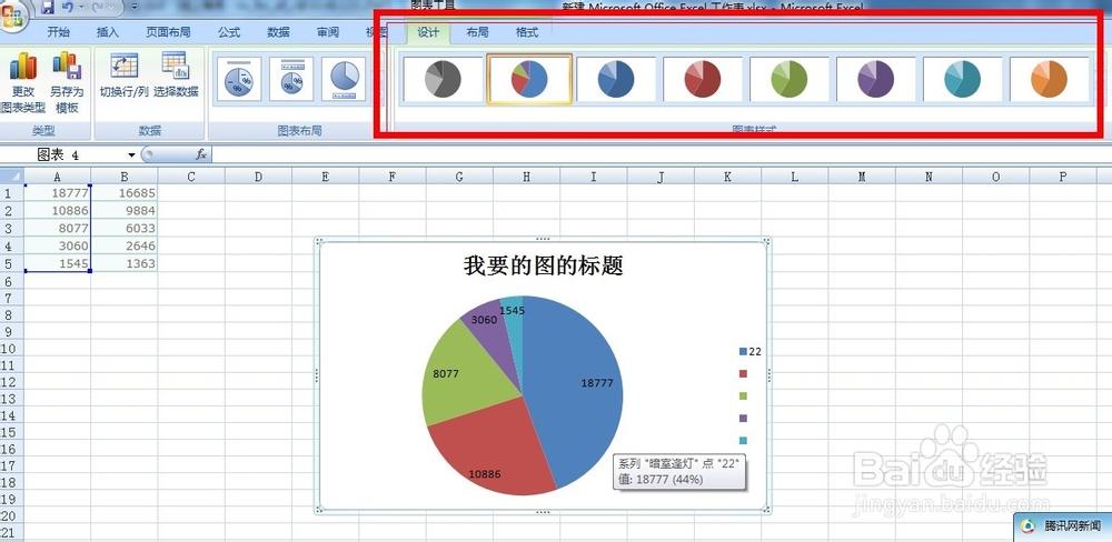 Excel使用经验——怎样画饼状图