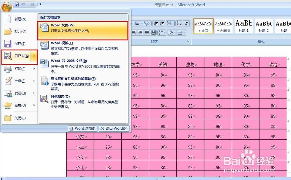 excel表格怎么转换成word文档
