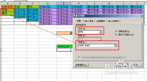 【Excel技巧】如何实现多级联动下拉菜单效果