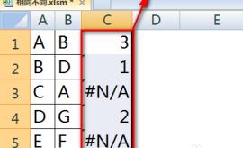 excel怎么比较两组或两列数据的相同项和不同项