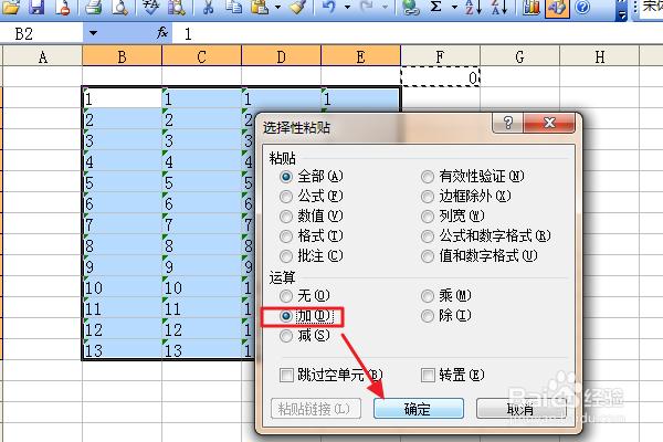 快速将Excel中文本格式数字转为数值格式数字