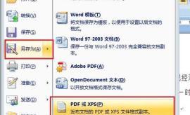 怎样将word、excel文件转换为PDF文件