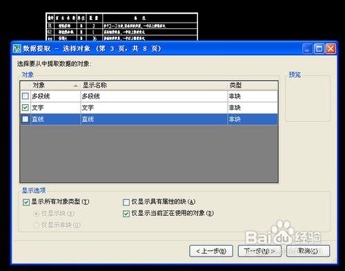 CAD文字表格转换为EXCEL表格的个人绝招