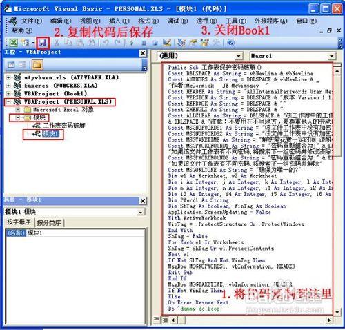 EXCEL密码破解\/破解工作表保护密码