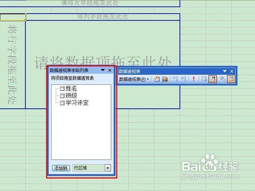 Excel数据透视表的日常应用技巧