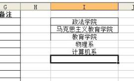 excel怎样给单元格添加下拉列表